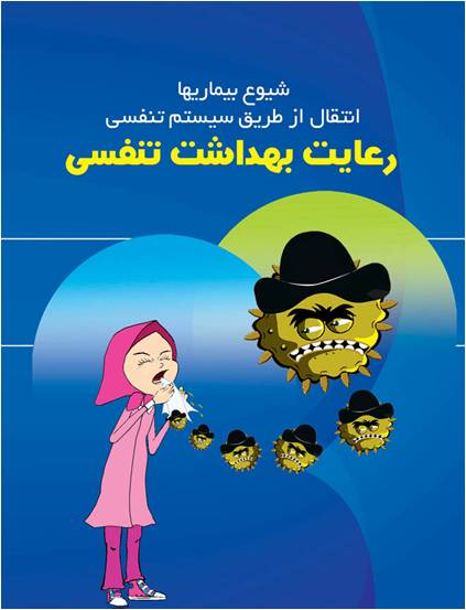روزنامه دیواری نوجوان سالم کمپین هواداران دکتر قالیباف - مطالب ابر ایران سربلند